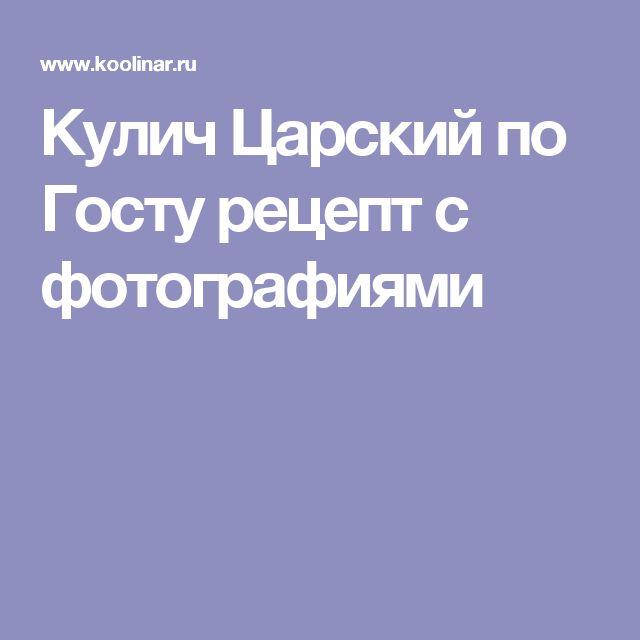 Кулич Царский по Госту рецепт с фотографиями