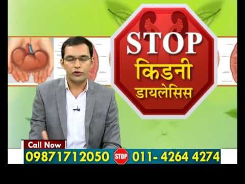 Best #Ayurvedic_Medicine For #Kidney_Failure By Dr. Puneet Dhawan Dr. Puneet Dhawan provides the most effective, 100% natural and safe  Ayurvedic medicine for kidney failure in Delhi that helps in, not only in short term relief, but permanent treatment in the most natural way possible. Visit our website: https://goo.gl/N7xNta Watch more Videos on Youtube Channel: http://bit.ly/296UwAe Check out more details: http://bit.ly/karma111