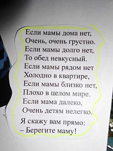 Стих до слёз