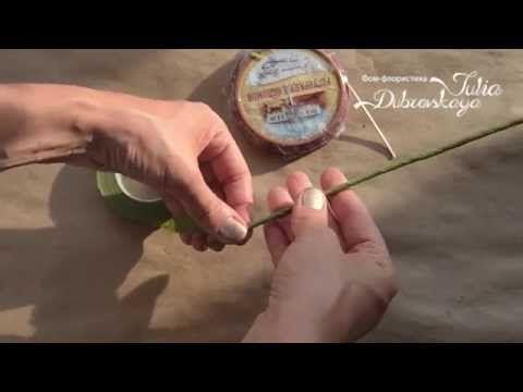 Как сделать стебли для цветов своими руками - YouTube