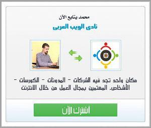 نادى الويب العربى هو الموقع الاول للفرى لانس والمسوقين والمهتمين بالعمل عبر الانترنت والربح من الانترنت