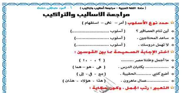 كراسة أساليب وتراكيب اللغة العربية للصف الثاني والثالث الابتدائي 2021 مستر محمود مصطفى Math Math Equations