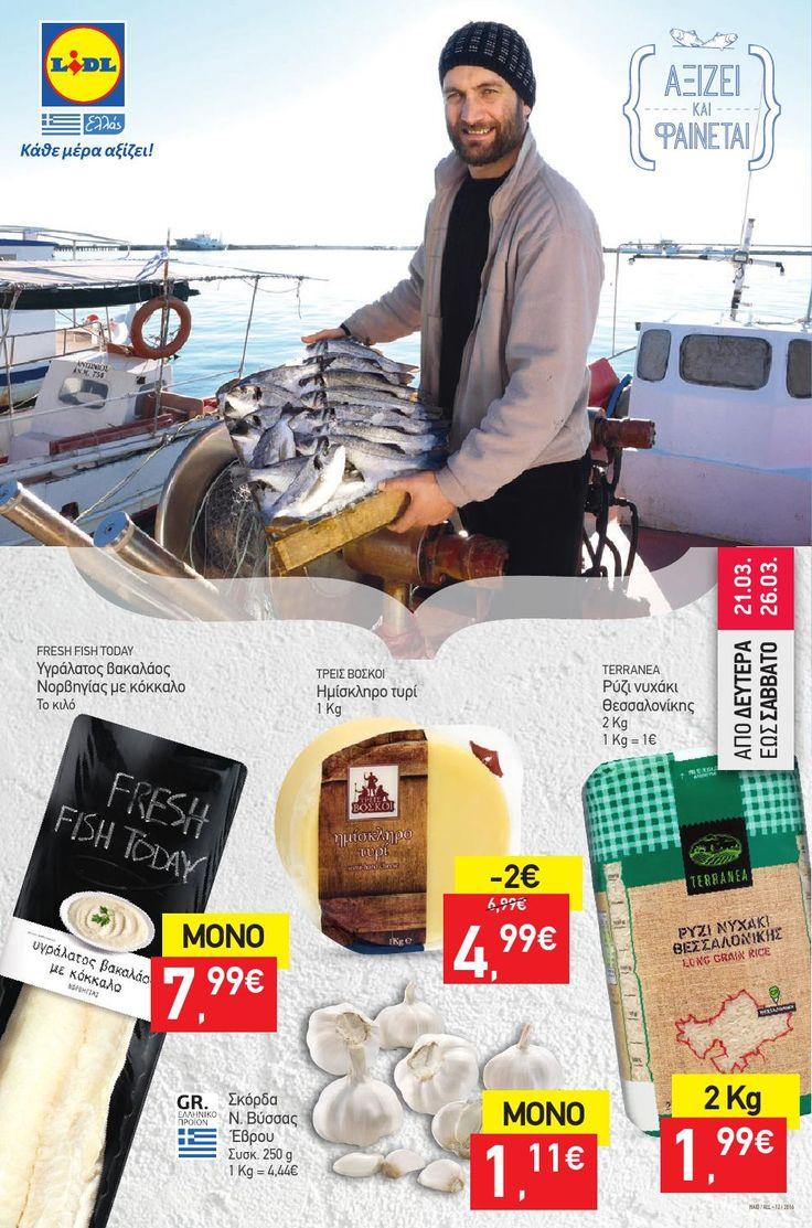 Lidl-Hellas φυλλάδιο με προσφορές «Αξίζει και Φαίνεται». Το νέο φυλλάδιο με προσφορές ισχύει από Δευτέρα 21.03.2016 έως Σαββάτο 26.03.2016. http://www.helppost.gr/prosfores/super-market-fylladia/lidl-hellas/