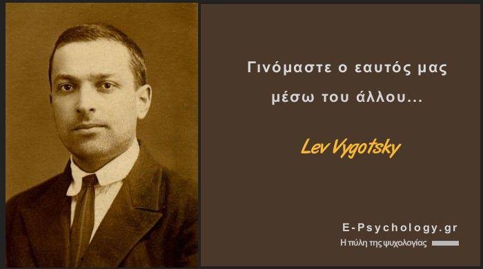 #Vygotsky #e-psychology.gr #psychology  Ρώσος ψυχολόγος, ασχολήθηκε με την αναπτυξιακή ψυχολογία, την εκπαίδευση και την ανάπτυξη του παιδιού. Έγινε ιδιαίτερα γνωστός μέσα από την κοινωνικοπολιτισμική θεωρία που διατύπωσε για την ανάπτυξη του παιδιού, η οποία λαμβάνει υπόψη την επίδραση του πολιτισμού στην ανάπτυξη και εξέλιξη του παιδιού.