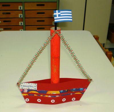 ....5ο Νηπιαγωγείο Σερρών: Χριστουγεννιάτικο καράβι!