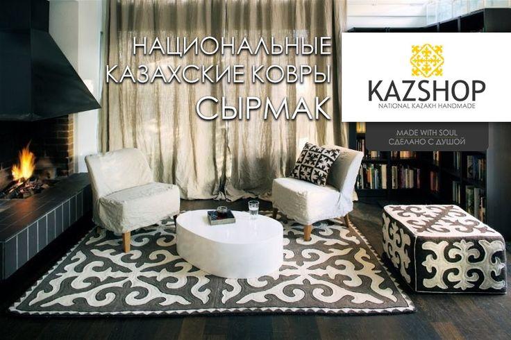 Ковры с казахским орнаментом из войлока - Мебель - Продам - Торгуем Все Вместе