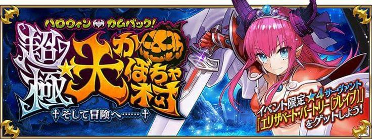 Fate Grand Order Halloween event!!!!! | Anime Amino