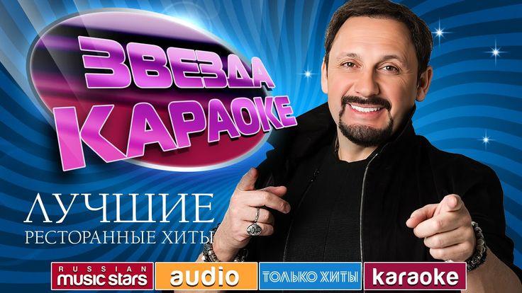 рулет сала популярные украинские песни в караоке жизни взял своё