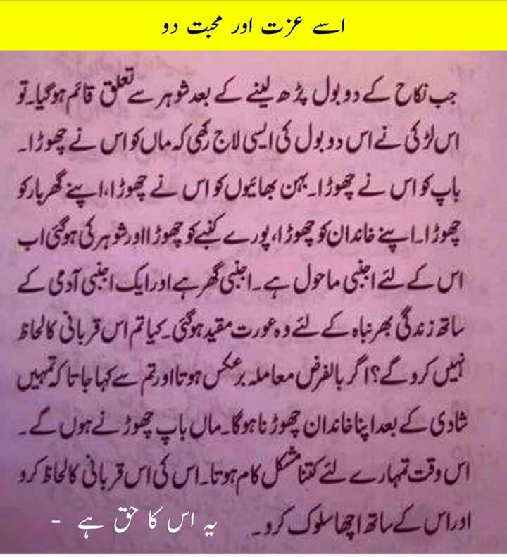 Bad Wife Quotes In Urdu: 49 Best Aurat Images On Pinterest
