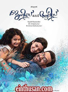 James & Alice Malayalam Movie Online - Prithviraj Sukumaran and Vedhika. Directed by Sujith Vaassudev. Music by Gopi Sunder. 2016 [U] ENGLISH SUBTITLE