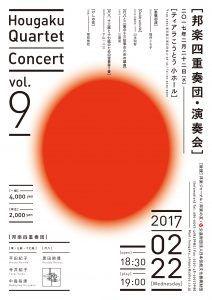 邦楽四重奏団 Concert vol.9   jtcf.jp – 公演