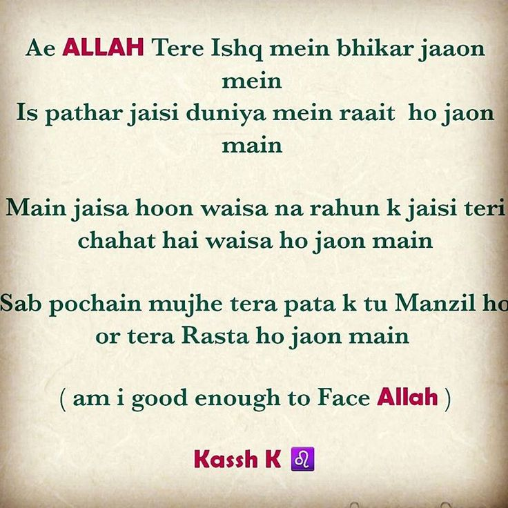 #Allah #AllahisLove #poems #poetry #poem #islam #deen #urdu #shayri #bethankful #humble #begrateful #ALLAH #dua #alhamdulillah #Almighty #ALLAH #dua #Pray #GOD #chahat #urdu #ehsas http://www.butimag.com/shayri/post/1468714737918381889_218231986/?code=BRh7EXGAY9B