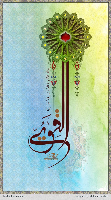 Al Qawiyy by AsfourElneel on DeviantArt