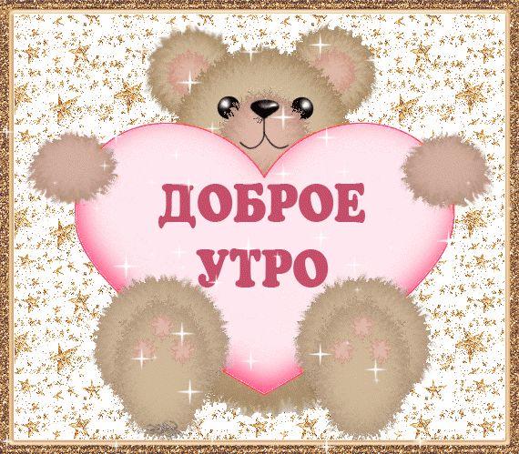 День учителя, доброе утро мой медвежонок картинки с надписями