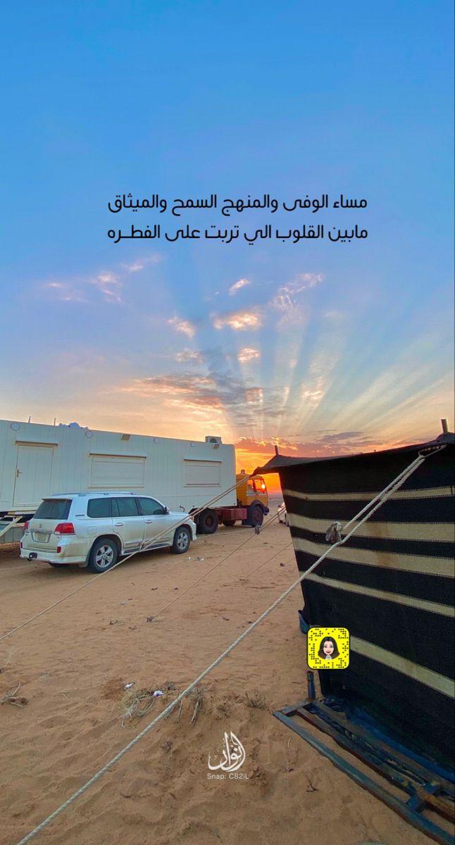 Snap C82il In 2021 Qatar Snaps
