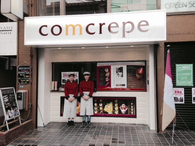 コムクレープ!東京進出一号店が原宿にオープン!日本初の本物のクレープブリュレがついに竹下通りに上陸です!