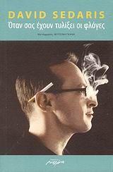 David Sedaris, Όταν σας έχουν τυλίξει οι φλόγες, Εκδόσεις Μελάνι [μετάφραση: Μυρσίνη Γκανά, 2009, σελ. 375]