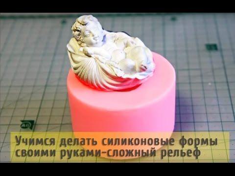 Как снять силиконовую форму с модели со сложным рельефом - YouTube