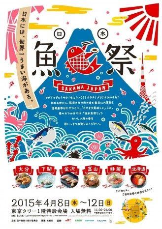 海の幸の日本代表が集結する「日本魚祭り」開催