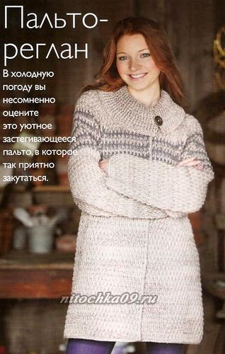 Пальто-реглан