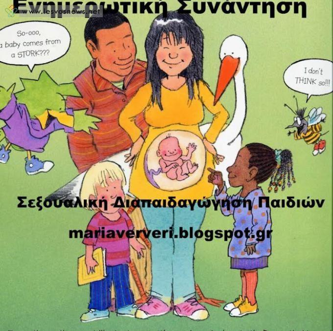 Ενημερωτική Συνάντηση: Η σεξουαλική διαπαιδαγώγηση των παιδιών | lesvosnews.net