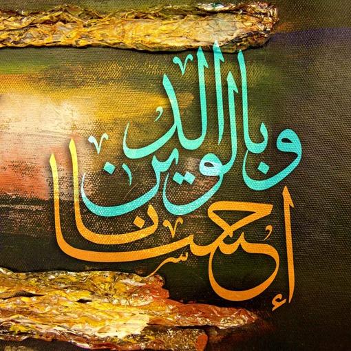 DesertRose...Beautiful Islamic calligraphy Art