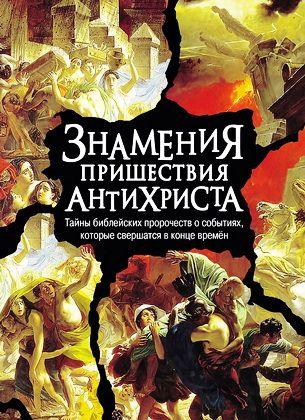Алексей Фомин - Знамения пришествия антихриста - Тайны библейских пророчеств о событиях, которые свершатся в конце времен