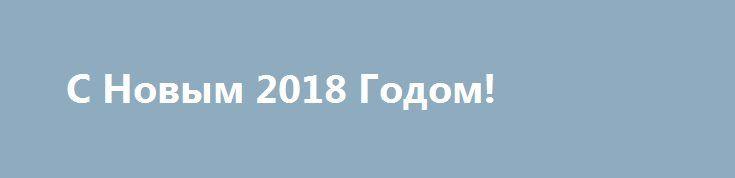 С Новым 2018 Годом! http://rosreestr.ru/site/press/news/s-novym-2018-godom/  Уважаемые коллеги! Примите самые теплые поздравления с Новым 2018 годом и Рождеством Христовым!