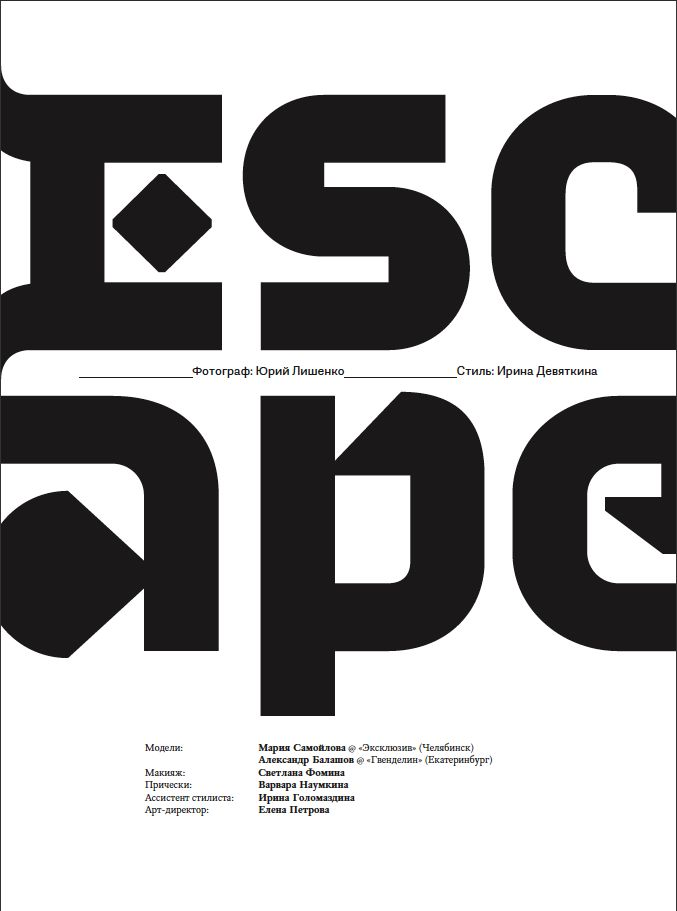 Letterhead | WTF? Magazine | WTF Special Typeface by Valery Golyzhenkov