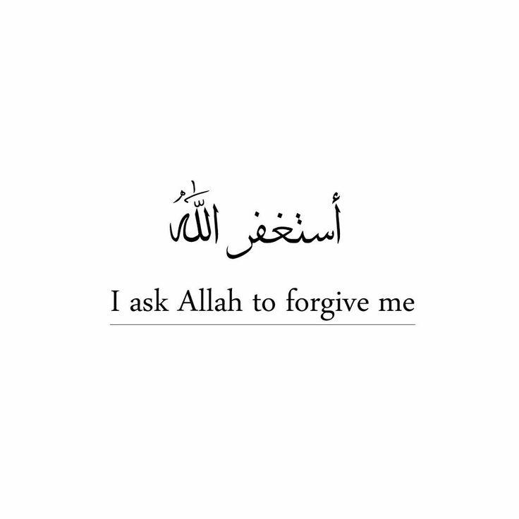 أستغفر الله