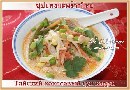 Тайский кокосовый суп карри (рецепт с фото) | Тайская кухня