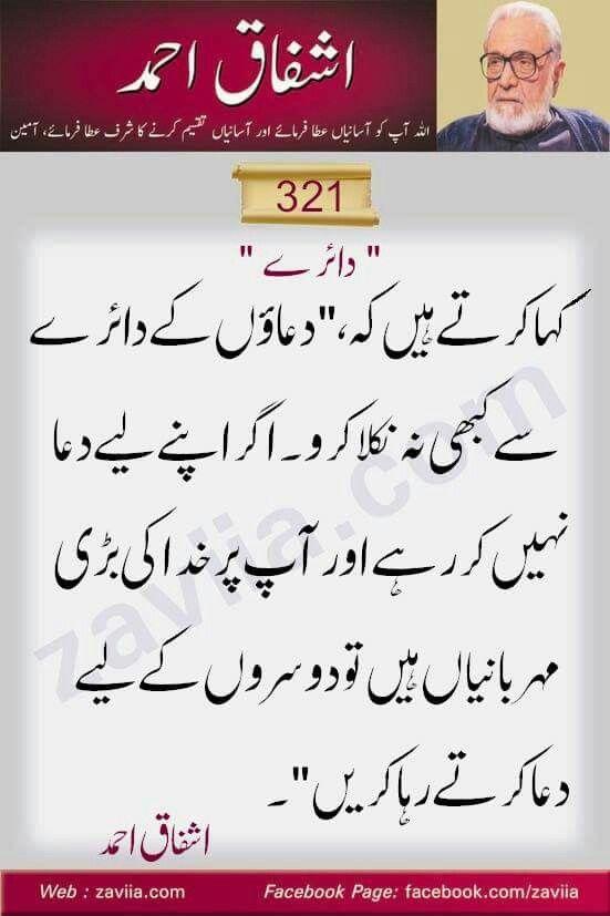 172 best ashfaq ahmed bano qudsia pakistani writer for Bano qudsia poetry