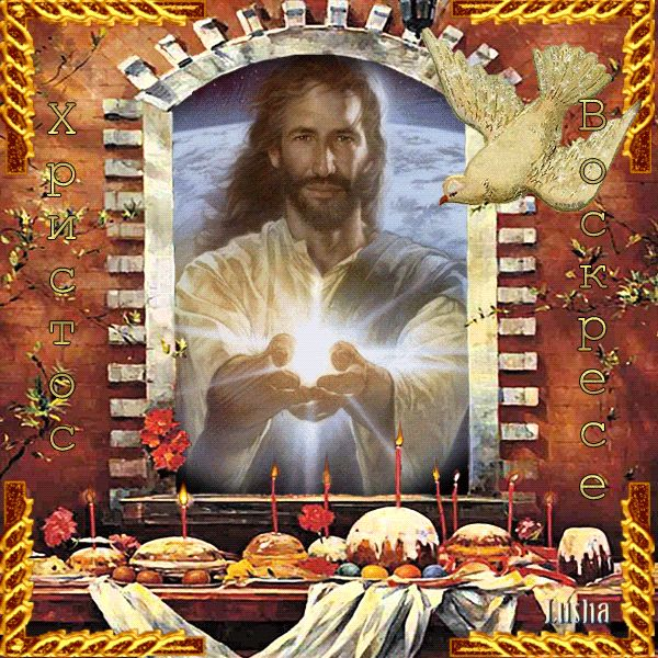 моя пасха иисус картинки есть снимать таким