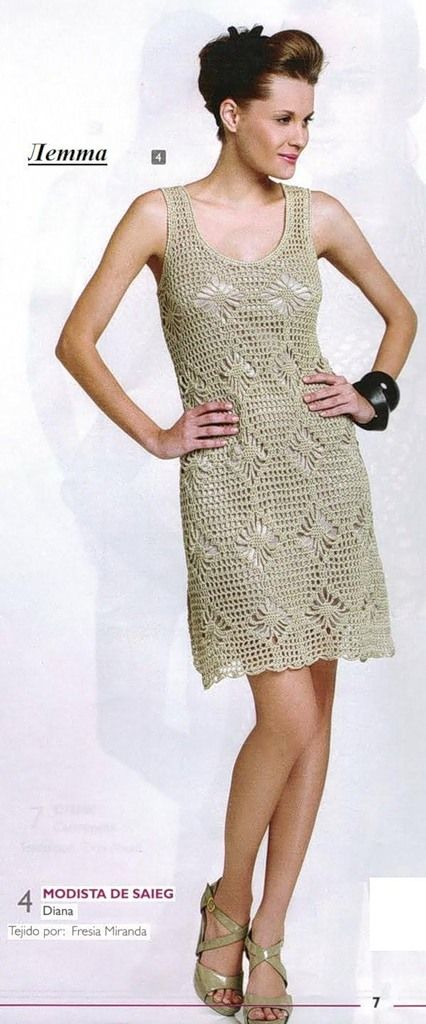 Crochetemoda: Vestido Bege de Crochet