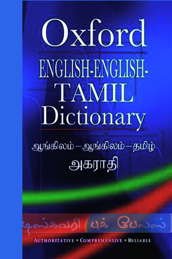 Oxford dictionary english to tamil | Dictionary قاموس in