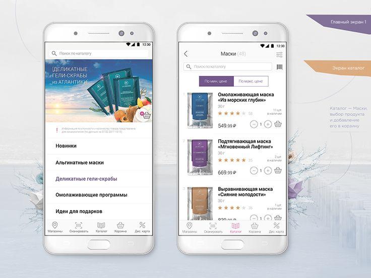 Mobile application design by Alexey Starodumov