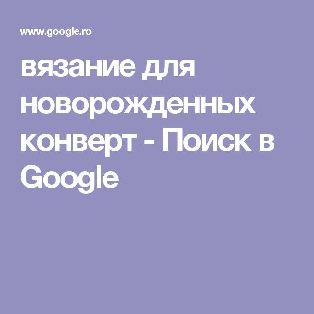 вязание для новорожденных конверт - Поиск в Google