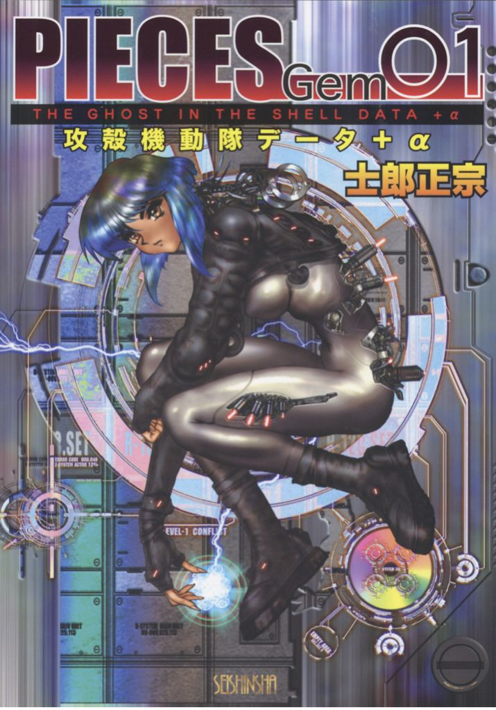 PIECES Gem 01   The Ghost in the Shell Data + Alpha