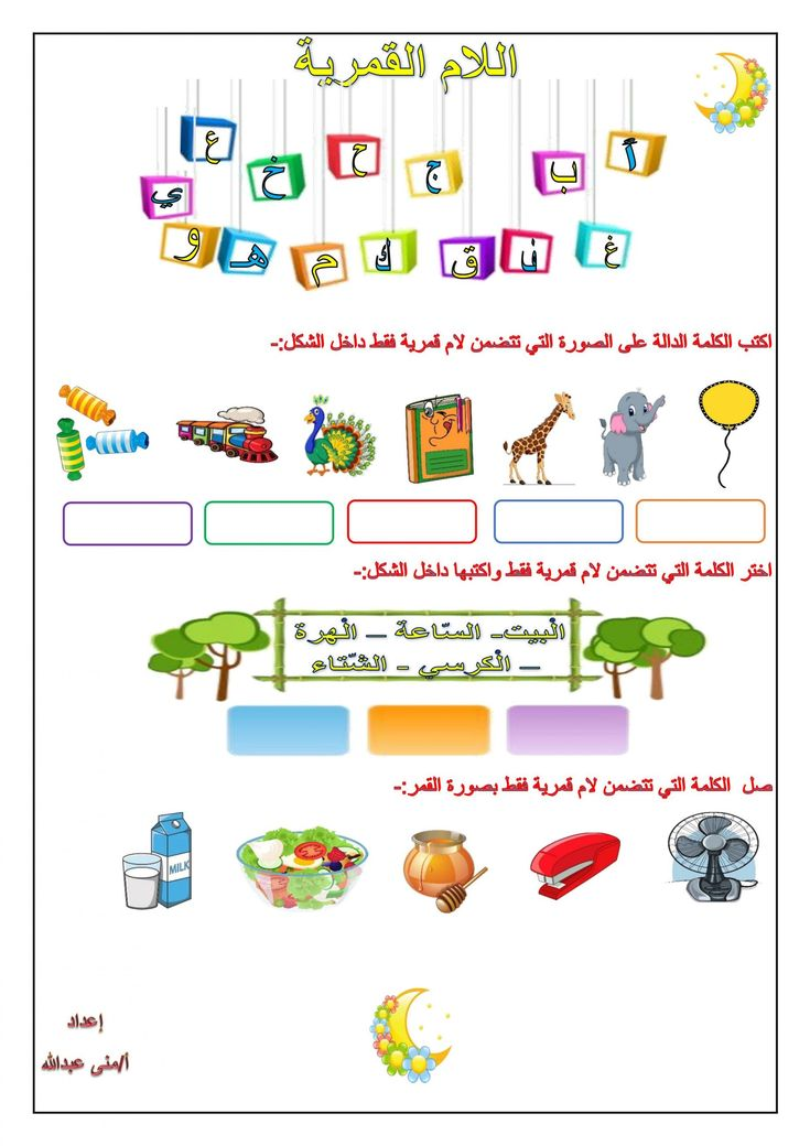ورقة عمل اللام القمرية واللام الشمسية للصف الاول مادة اللغة العربية Map