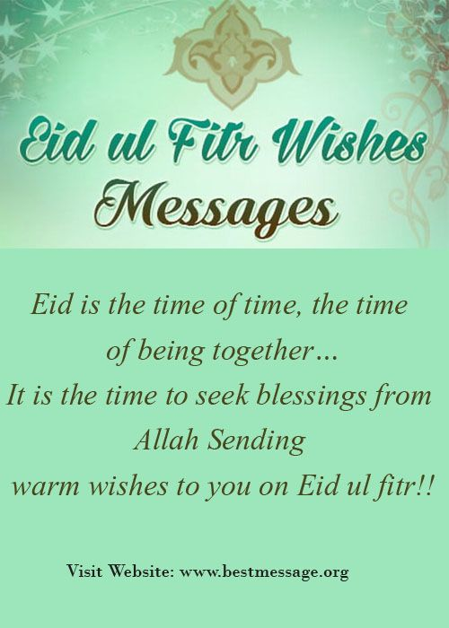 Wish everyone Happy Ramadan with Eid Ul Fitr wishes in Hindi and English. Lovely Collection of latest best Eid Mubarak text messages 2017 to wish family and friends.