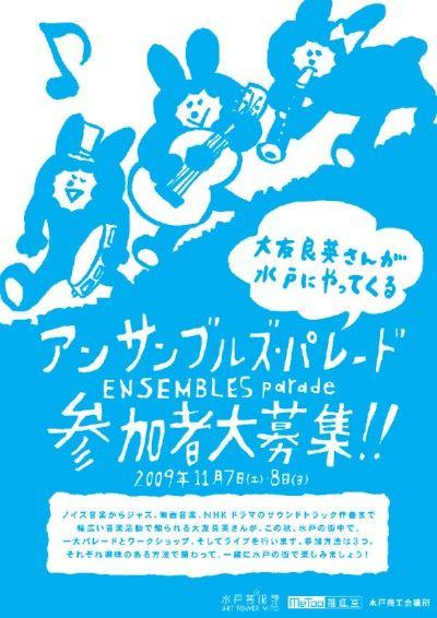 ENSEMBLES parade 参加者大募集!! チラシ