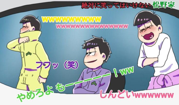 『あっちむいてホイ』絶対に笑ってはいけない松野家24時