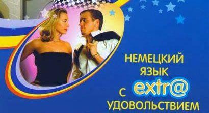 EXTRA Deutsch - Сериал extr@ немецкий язык  Замечательный сериал, созданный специально для изучения немецкого языка.