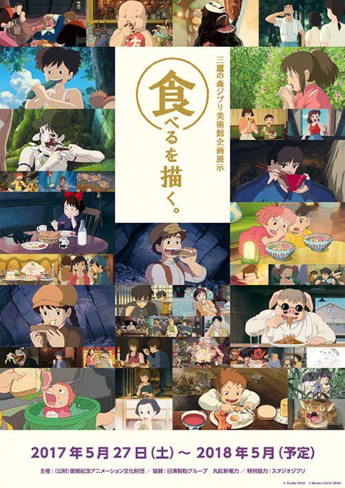 東京・三鷹の森ジブリ美術館にて、新企画展示「食べるを描く。」が2017年5月27日(土)より開催される。© Studio Ghibli © Museo d'Arte Ghibli日常を丹念に描くスタ...