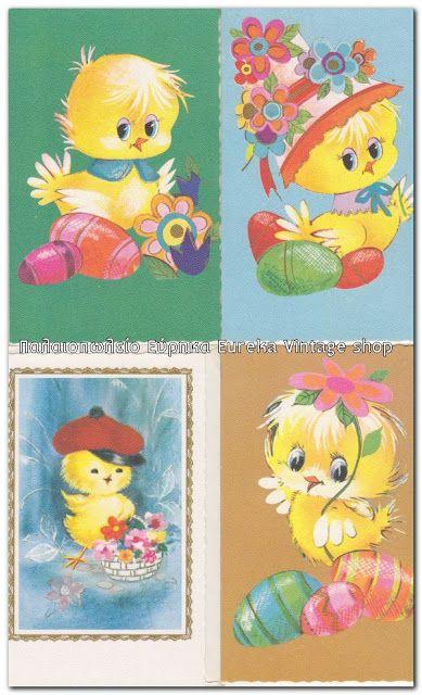 Παλιές ευχετήριες κάρτες από την δεκαετία του 1970's. Όλες είναι αχρησιμοποίητες, σε άριστη κατάσταση, και σχεδόν όλες έχουν το φάκελο τους.