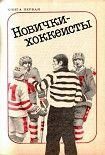 Новички-хоккеисты. Начните читать книги Янг Скотт в электронной онлайн библиотеке booksonline.com.ua. Читайте любимые книги с мобильного или ПК бесплатно и без регистрации.