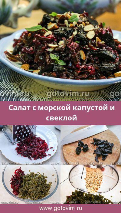 Салат с морской капустой и свеклой. Рецепт с фoto #свекла #морская_капуста #овощные_салаты #постные_рецепты