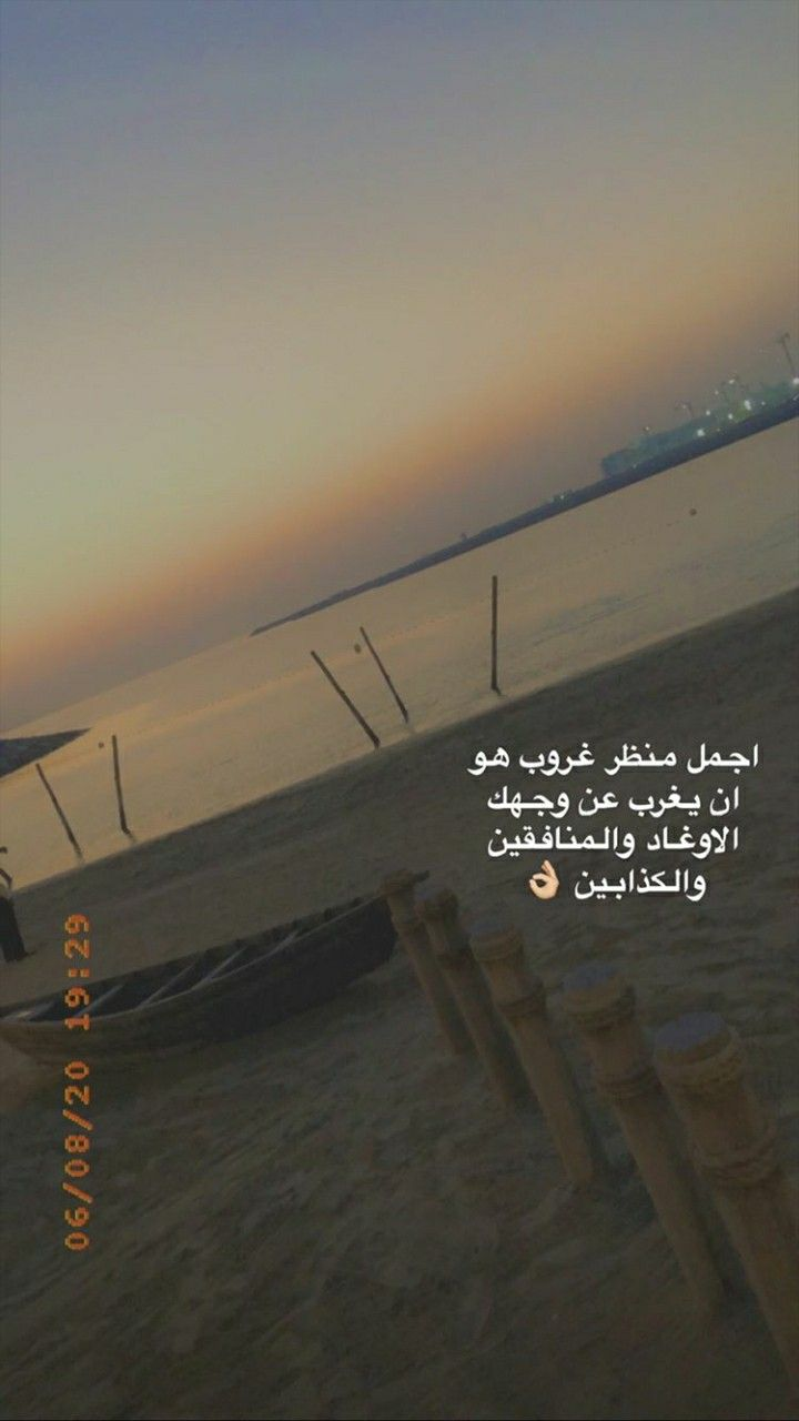 Pin By X C V B On لنفسي Photo Quotes Arabic Quotes Words