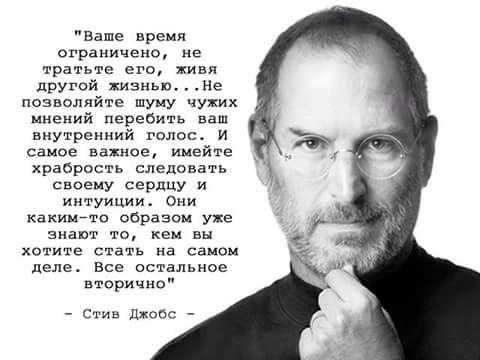 + Цитата Стива Джобса