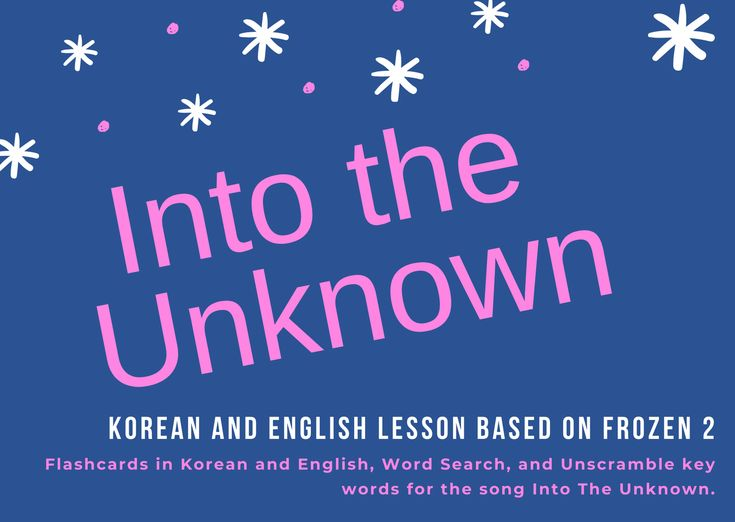Frozen 2 into the unknown korean and english 한국어와 영어